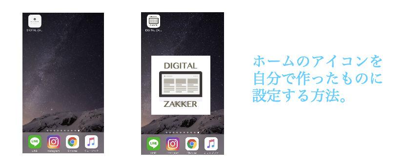 iPhoneの「ホーム画面に追加」でホームに追加されるアイコン画像の設定方法。