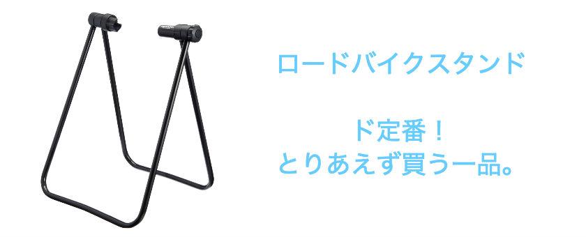 ロードバイクスタンド MINOURA(ミノウラ) [DS-30BLT]のレビュー