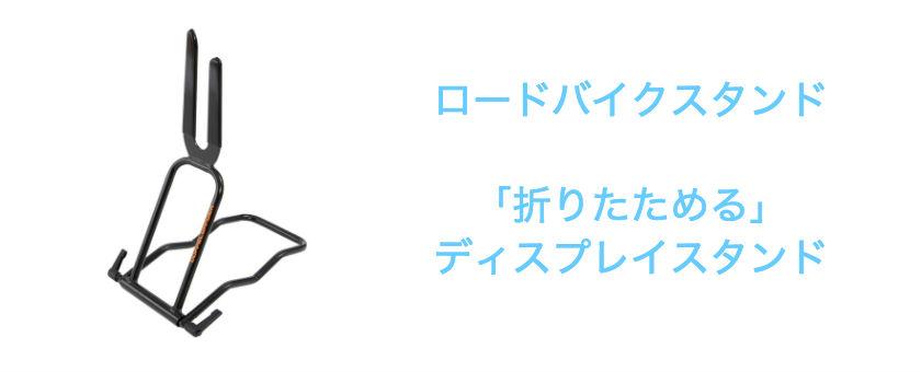 DOPPELGANGER(ドッペルギャンガー) 折りたたみできるロードバイクスタンド [DDS169-BK]のレビュー