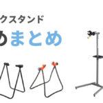 ロードバイクスタンド、おすすめ7選!【2018年8月更新】