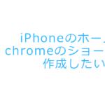 iPhoneのホーム画面にChromeのブックマークのショートカットを作成したい。