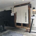 青山の美味しいお蕎麦屋さん、川上庵に行ってきました!