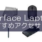 Surface Laptop・Surface Laptop 2におすすめな周辺機器&アクセサリー