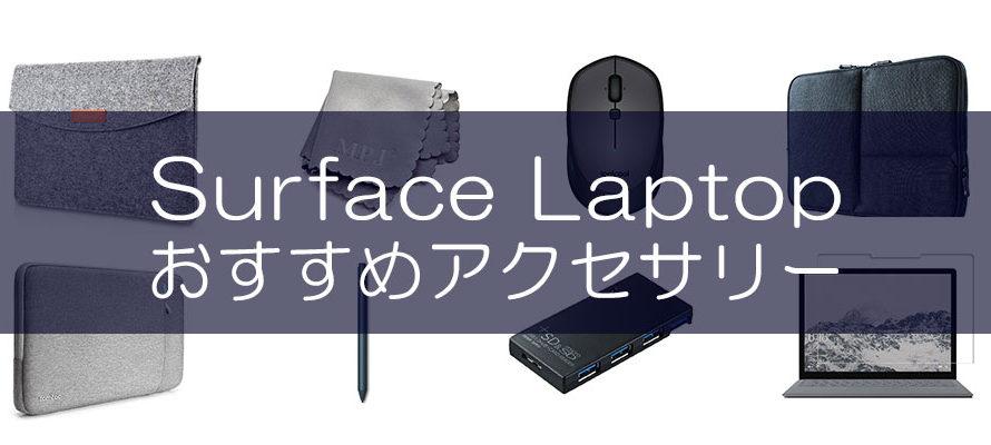 Surface Laptopにおすすめなアクセサリー