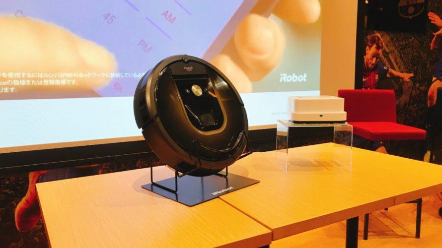 「ママとルンバ@楽天カフェ」アイロボットファンプログラムミーティングに参加してきました!