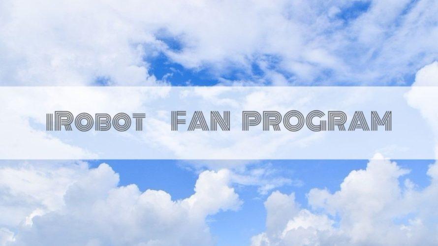 アイロボット ファンプログラムミーティングに当選しました~!!
