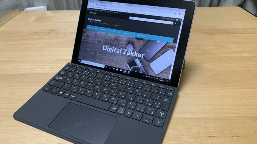 サブ機におすすめ!Surface Go買ったのでレビューしていきます!