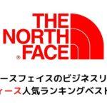 【レディース】ザ・ノースフェイスのビジネスリュック 女性におすすめ人気ランキングベスト3!